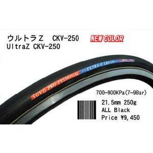 SOYO TYRE ULTRA-Z CKV-250(ソーヨータイヤ ウルトラ-Z CKV-250)