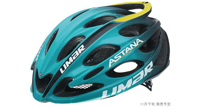 【期間限定価格】LIMAR ULTRALIGHT+ TEAM(リマール ウルトラライト プラス チーム) ヘルメット 2018