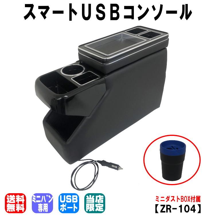 シーエー産商スマートUSBコンソール ブラックZR-10480系 ノア ヴォクシー エスクァイア ミニバン用 スマートコンソール USBポート付 車内充電 車内収納