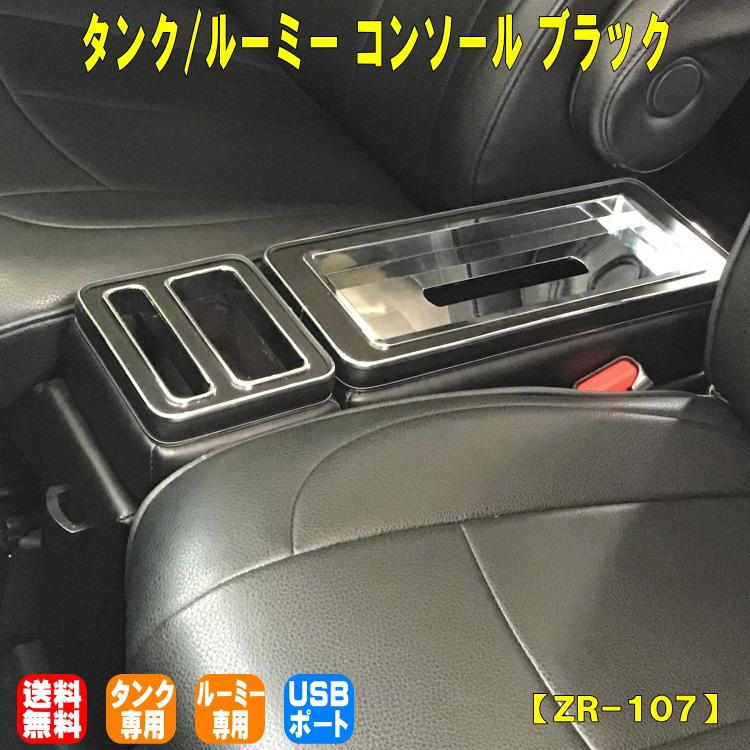 専用コンソールで車内をスッキリ収納! シーエー産商タンク ルーミー トヨタ USBポート付 コンソール ZR-107トヨタ M900#型 M910#型 ZEROREVO