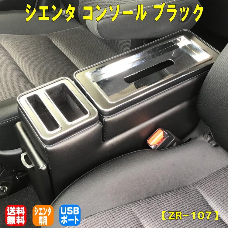 シーエー産商シエンタ USBポート付 コンソールZR-107170系 175系 NHP170G型 NSP170G型 NCP175G型 ZR-107 ZEROREVO