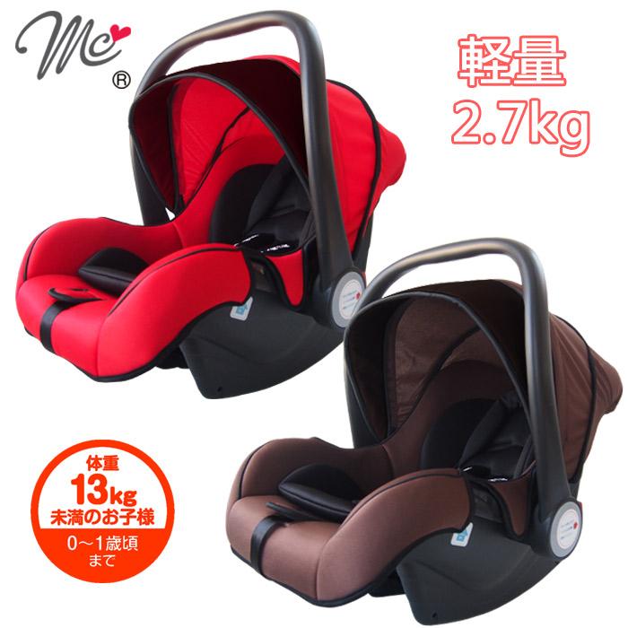 MC マムズキャリーマムズキャリー ブライト2ベビーシートベビーシート チャイルドシート 新生児 0~1歳 ベビーキャリー カーシート 軽量
