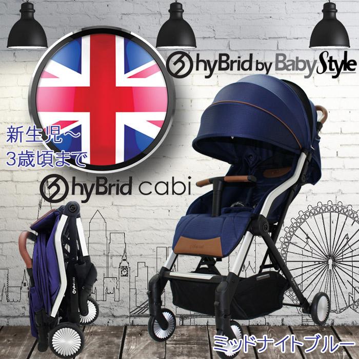 Baby Style[ベビースタイル]ハイブリッドcabi[ミッドナイトブルー]ベビーカー A型 バギー コンパクト 折りたたみ