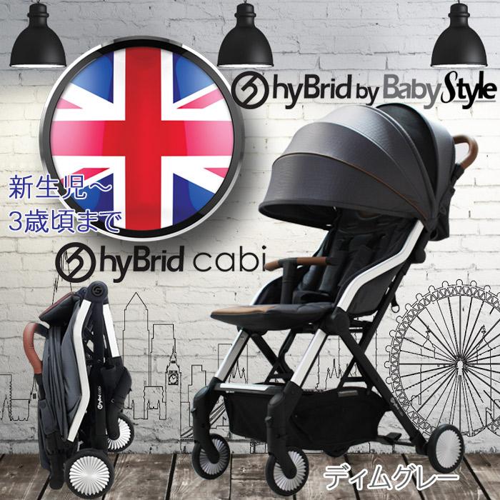 Baby Style[ベビースタイル]ハイブリッドcabi[ディムグレー]ベビーカー A型 バギー コンパクト 折りたたみ