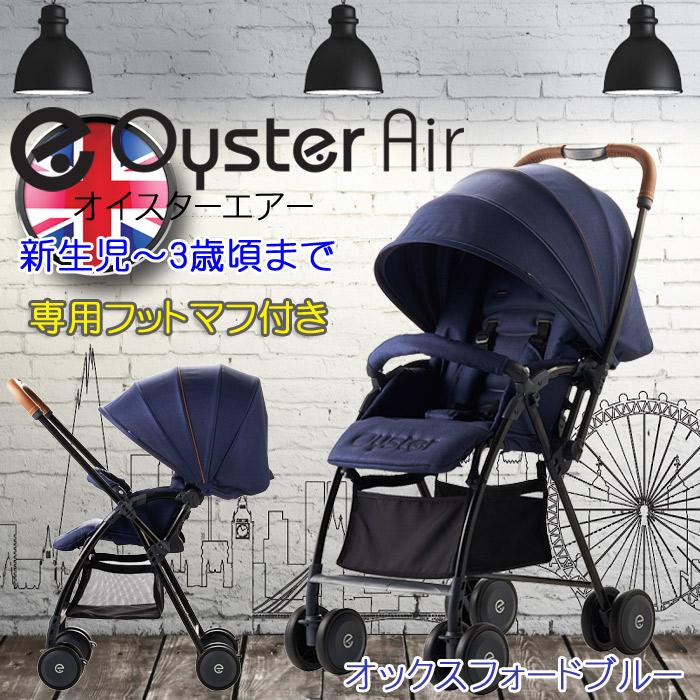 Baby Style【ベビースタイル】オイスターエアー【オックスフォードブルー】 NS-1013A型 バギー ベビーカー a型 両対面