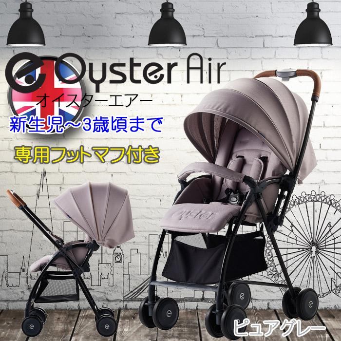 Baby Style[ベビースタイル]オイスターエアー ピュアグレー NS-1014A型 バギー ベビーカー a型 両対面