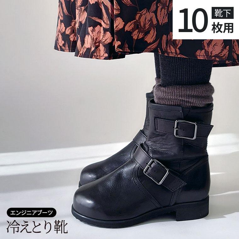 【靴下10枚用】841の冷えとり靴(エンジニアブーツ) レディース メンズ 冷えとりブーツ 冷え取り靴 シューズ 大きいサイズ 幅広 甲高 本革 日本製 841【あす楽】