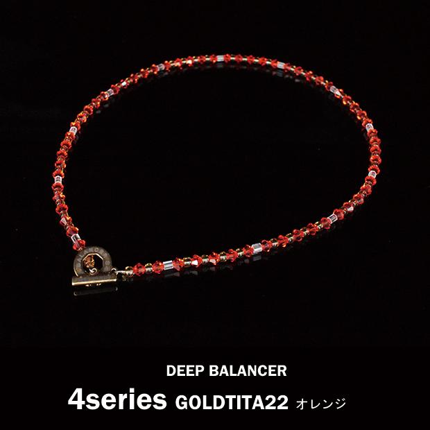 4シリーズDEEP BALANCERネックレス GOLDTITA22 オレンジ