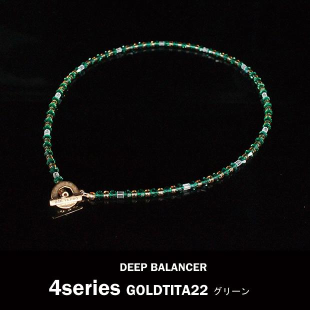 4シリーズDEEP BALANCERネックレス GOLDTITA22 グリーン