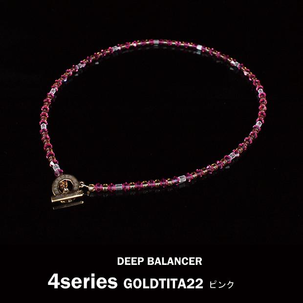 4シリーズDEEP BALANCERネックレス GOLDTITA22 ピンク