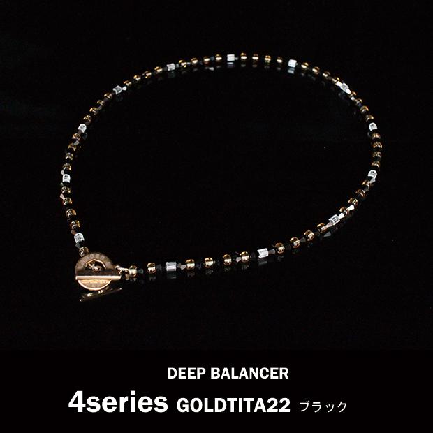 4シリーズDEEP BALANCERネックレス GOLDTITA22 ブラック