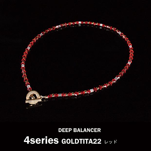 4シリーズDEEP BALANCERネックレス GOLDTITA22 レッド