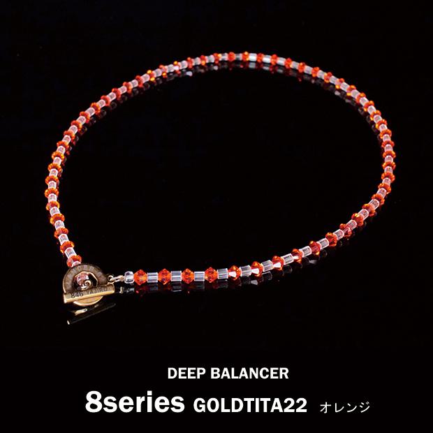 8シリーズDEEP BALANCERネックレス GOLDTITA22 M オレンジ