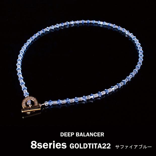 8シリーズDEEP BALANCERネックレス GOLDTITA22 M サファイアブルー