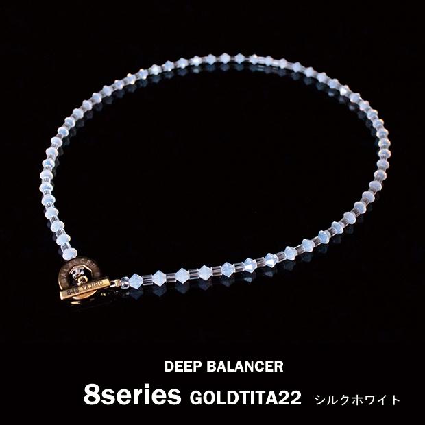 8シリーズ DEEP BALANCERネックレス GOLD TITA22 M シルクホワイ