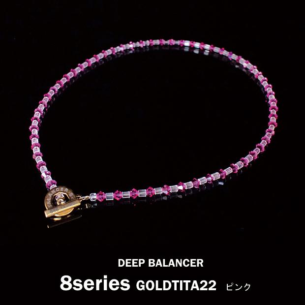 8シリーズDEEP BALANCERネックレス GOLDTITA22 M ピンク