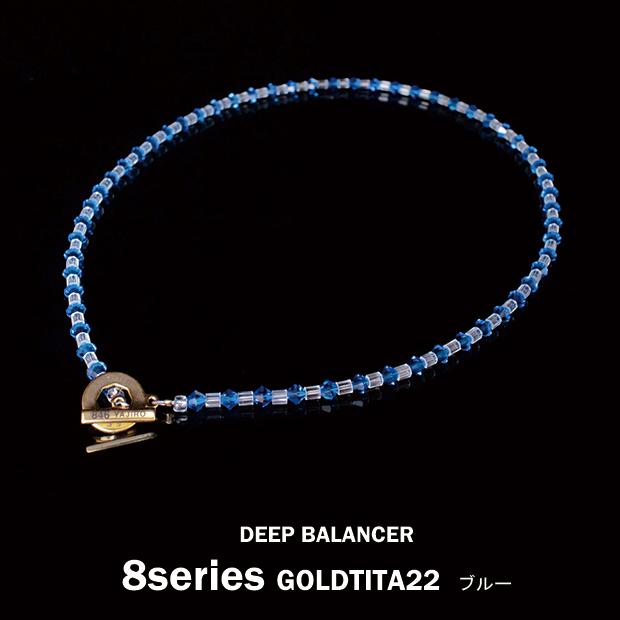 8シリーズ DEEP BALANCERネックレス GOLD TITA22 M ブルー