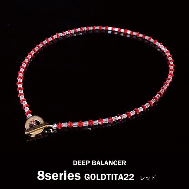 8シリーズDEEP BALANCERネックレス GOLDTITA22 M レッド