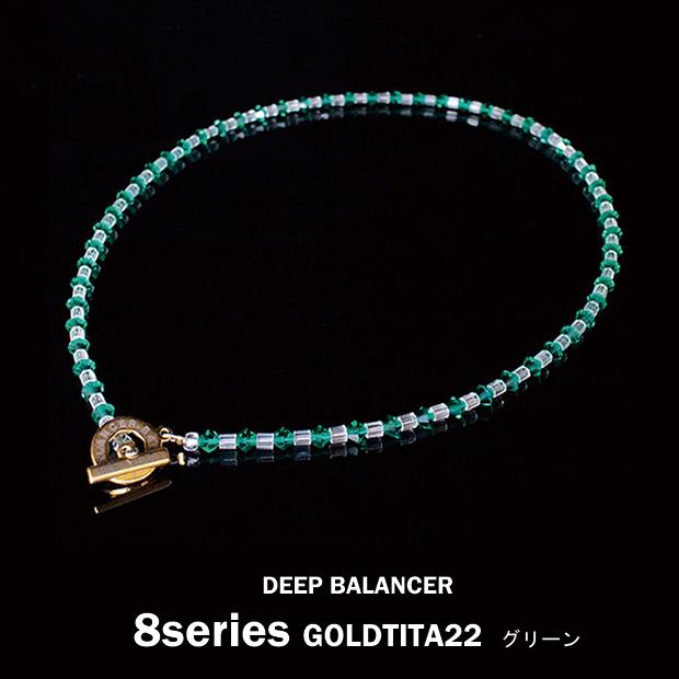 8シリーズDEEP BALANCERネックレス GOLDTITA22 M グリーン