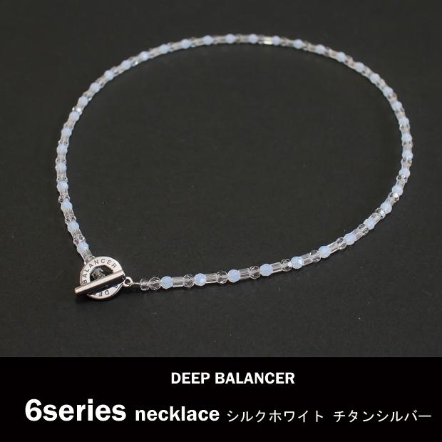 6シリーズDEEP BALANCERネックレス シルクホワイトチタンシルバー