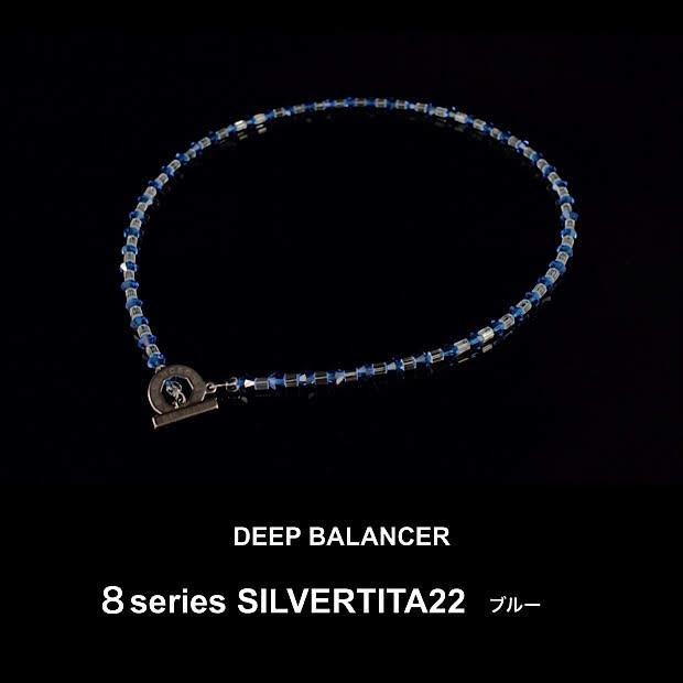 8シリーズDEEP BALANCERネックレス SILVER TITA22 L サファイアブルー
