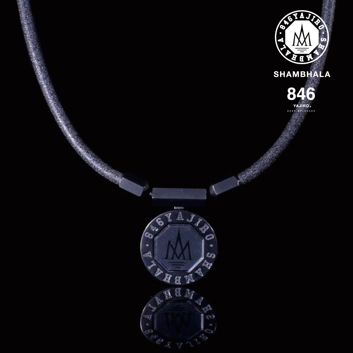 846 ネックレス 846 yajiro SHAMBHALA Necklace リカバリーネックレス 磁気ネックレス プロアスリート愛用 スポーツネックレス 《急速な疲労回復》《体力維持》《代謝向上》《パフォーマンス向上》