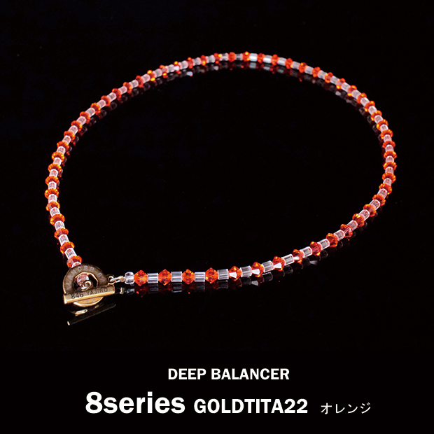 8シリーズ DEEP BALANCERネックレス GOLD TITA22 L オレンジ