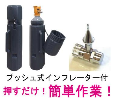 ヘリウムガス レンタルボンベ 3000リットル プッシュ式インフレーター付