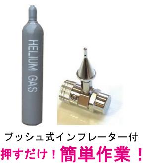 ヘリウムガス レンタルボンベ 6000リットル プッシュ式インフレーター付Aj53RL4q