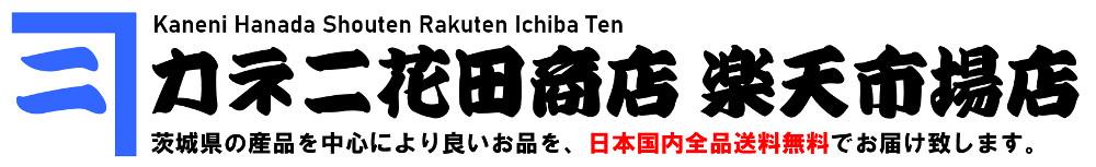 カネニ花田商店 楽天市場店:茨城県の産品を中心に、より良いお品を全国へお届け致します。