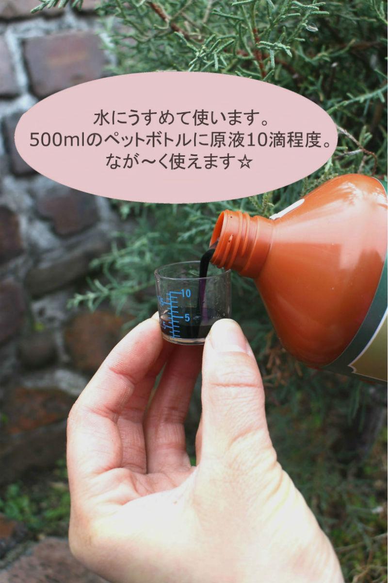 액체 비료 (유기 비료) ガーデンラバーズ 500ml