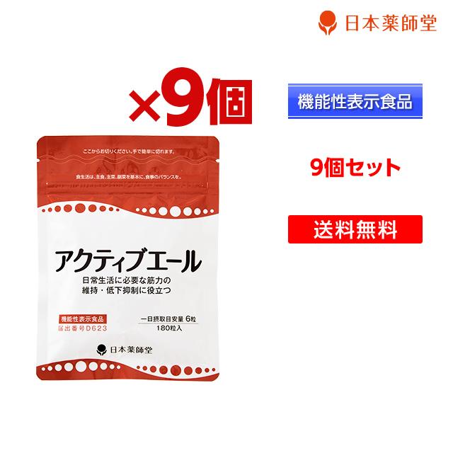 HMBカルシウムは運動を併用することで 立つ 歩く などの日常生活に必要な筋力の維持や低下を抑える働きが報告されています 80%OFF 9個セット 機能性表示食品 メール便 30日分 アクティブエール HMBカルシウム 日本薬師堂 1500mg配合 アウトレットセール 特集 ギフト プレゼント ご褒美 180粒入