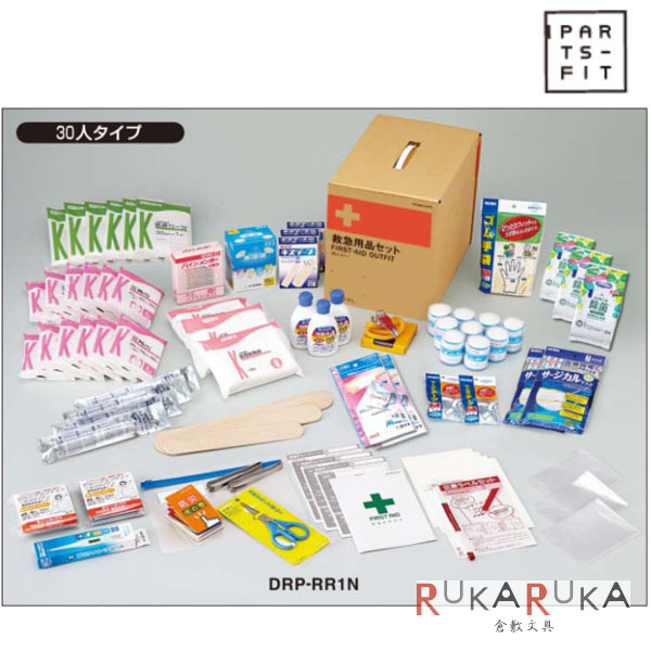 救急用品セット(30人タイプ) 防災用品PARTS-FIT(パーツフィット)応急処置ハンドブック・傷病者情報伝達カード付きコクヨ DRP-RR1 【送料無料】