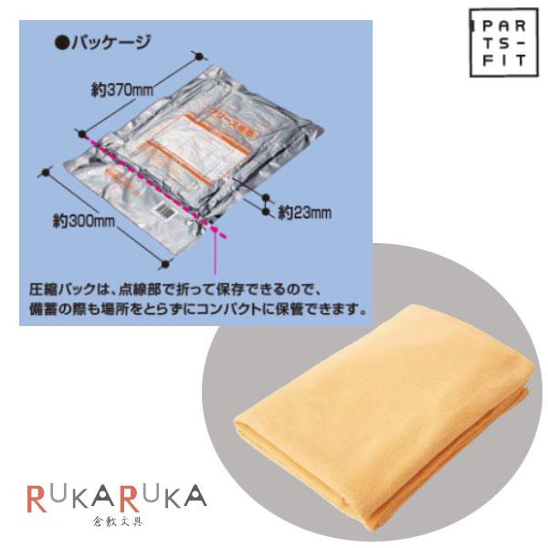 フリース毛布(10枚入り) 防災用品PARTS-FIT(パーツフィット)2000×1400サイズ 個包装(圧縮アルミパック)コクヨ DRP-BB1 【送料無料】