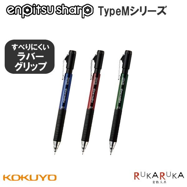 ネコポス便対応可能商品 鉛筆のようになめらかにかけて折れにくい鉛筆シャープ 鉛筆シャープ TypeM 0.7 激安卸販売新品 0.9 1.3mm TypeMシリーズ いよいよ人気ブランド タイプMシリーズ -1P ネコポス可 10-PS-P40 コクヨ