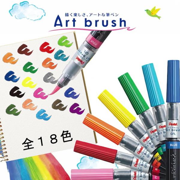 カラフル筆ペン アートブラッシュ/Art brush[全18色]カートリッジ式 ぺんてる 100-XGFL-***【ネコポス可】筆文字アート ペン字 ペン習字
