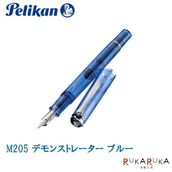 ■限定復活■Classic/クラシック M205 デモンストレーター ブルー ペン先・3種類(EF・極細/F・細字/M・中字) ペリカン/Pelikan 102-M205デモンストレーターB**-R