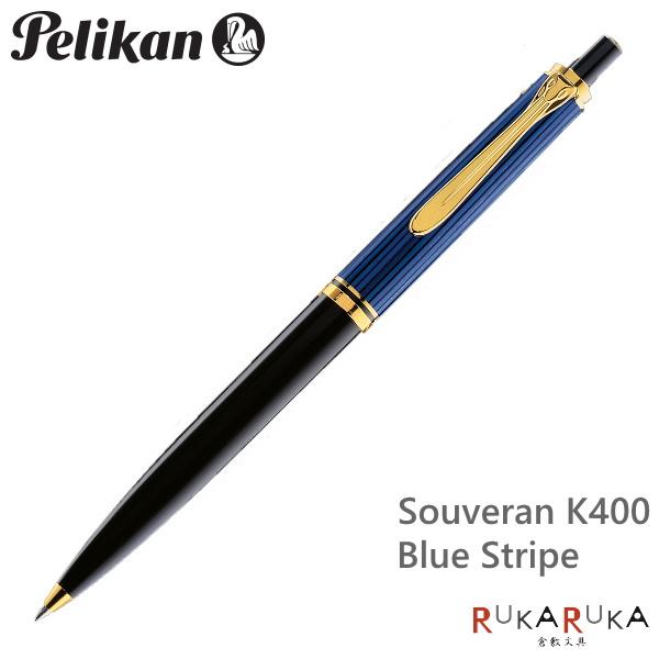 ペリカン/Pelikan スーベレーン/Souveranクラシック K400 ブルー縞(青縞)ボールペン(ノック式メカニズム) 102-K400* 【送料無料※】