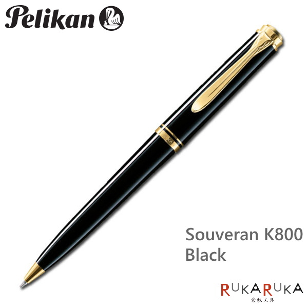 Souveran<スーベレーン> K800 ブラック/黒  ペリカン/Pelikan ボールペン(ツイスト式メカニズム) クラシック 【送料無料】