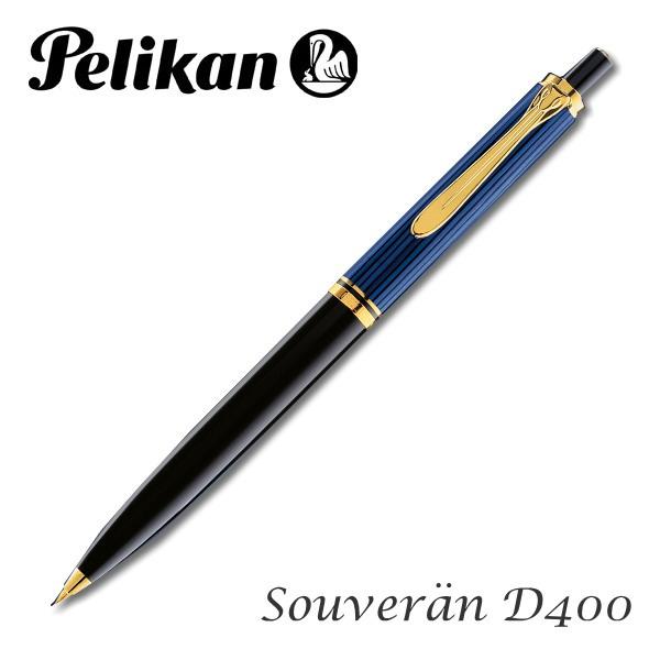ペリカン/Pelikan[スーベレーン/Souvera] D400 ブルー縞(青縞) 0.7mm シャープペン(ノック式メカニズム)102-D400ブルーシマ-R【送料無料※】