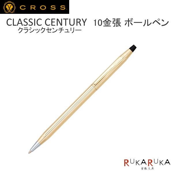 CLASSIC CENTURY《クラシックセンチュリー》 10金張 ボールペン CROSS(クロス) 131-4502 【送料無料※】