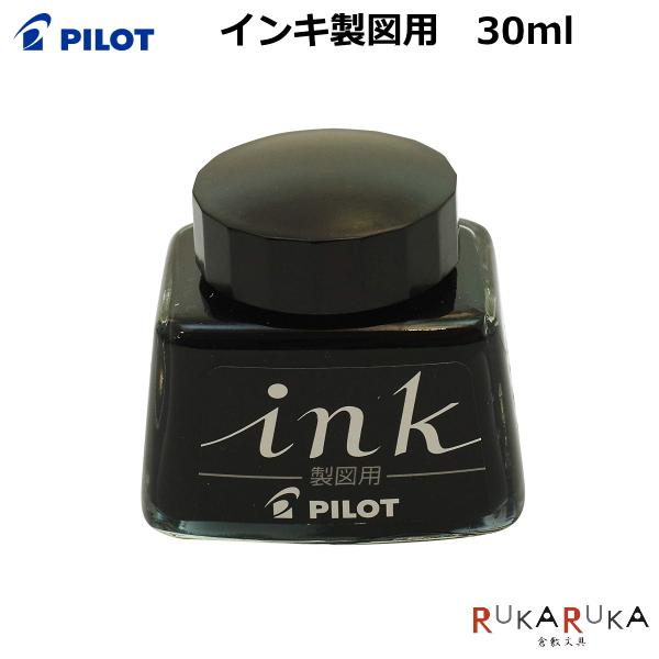 *NG ネコポス便対応不可商品*製図向けの付けペン用インクです。乾くと耐水性のある顔料インキです。 製図用インキ(ボトルインク) 黒 PILOT(パイロット) INK-30-DR *ネコポス不可*