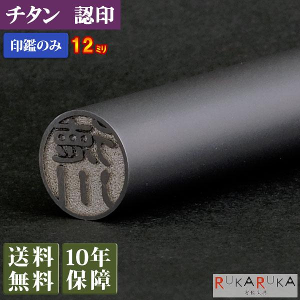 Seal private seal titanium 12 block style body Old mark body semi-cursive  style of writing ten style of handwriting sigillomancy body demotic