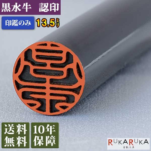 Seal private seal Kuromizu cow Yamada black water buffalo 13 5 block style  body Old mark body semi-cursive style of writing ten style of handwriting