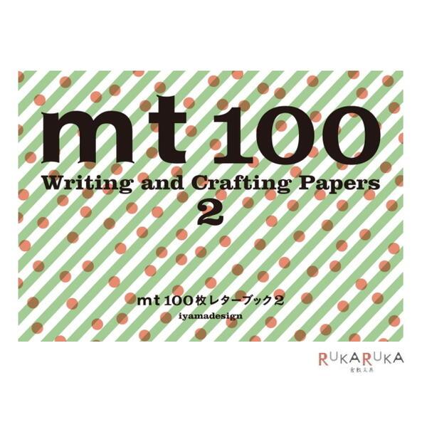 2冊までネコポス便対応可能商品 大人気のマスキングテープ mt のレターブック第2弾 手紙やプレゼントのラッピングに使えるかわいい紙を100枚収録 100枚レターブック mt2 パイインターナショナル 1745-5077 格安SALEスタート 書く 贈る 飾る 貼る 切る 2冊までネコポス可 低価格 マスキングテープ カモイ加工紙 包む