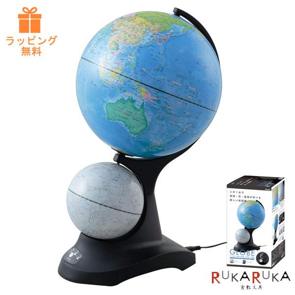 ライト付き二球儀(地球儀/天球儀/月球儀)地球儀(球径25cm) 月球儀(球径13cm)レイメイ藤井 OYV273 光る地球儀 ギフト対応
