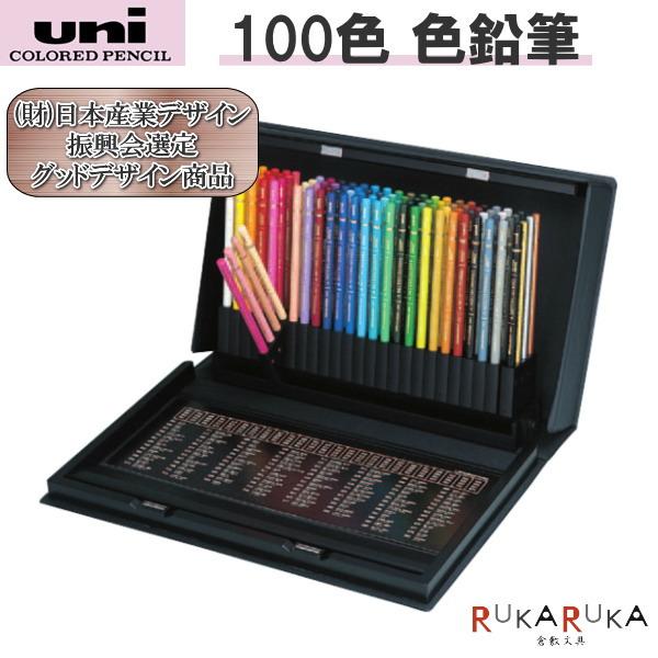 色鉛筆 ユニカラー100色セット 三菱鉛筆 30-UC100C 画材 アート いろ 鉛筆 コンプリート 誕生日 敬老の日 ギフト プレゼント