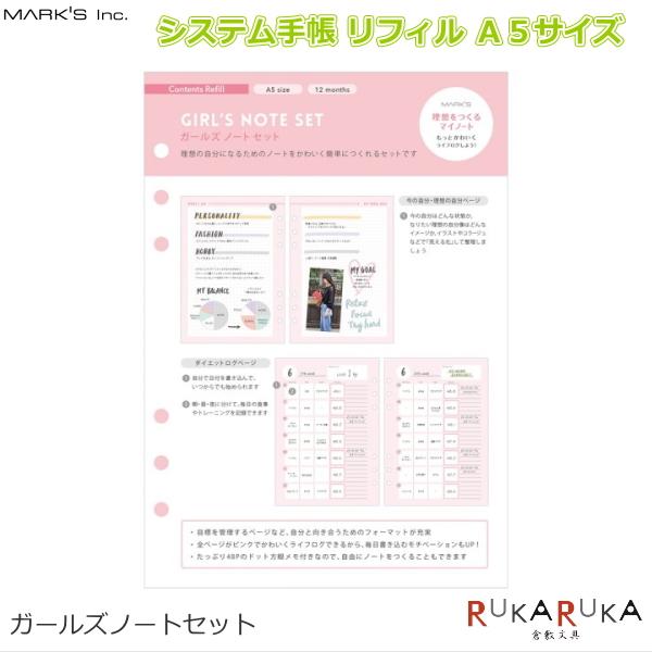 楽天市場システム手帳リフィル ピンク a5サイズ ガールズノート