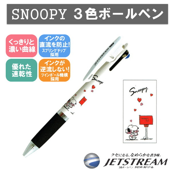 PEANUTS SNOOPY Jet Stream 3 Color Ballpoint Pen 0.5mm 82958 stationary Japan