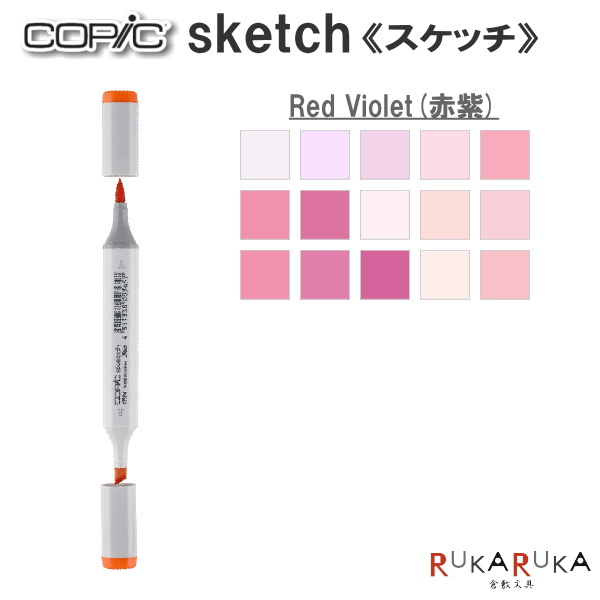 Copic Sketch Marker RV RED VIOLET Select Colors